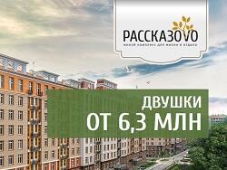 Двушки в ЖК «Рассказово» от 6,3 млн руб. Старт продаж третьей очереди! Цены
